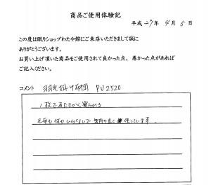 お客様の声加工済み_ページ_04