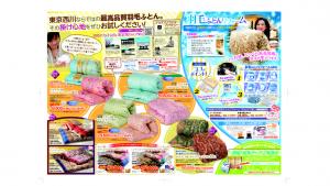 西川産業 羽毛布団 裏面 羽毛布団のリフォーム