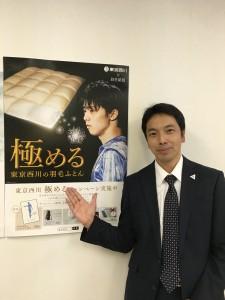 羽生結弦選手と東京西川羽毛ふとんキャンペーン