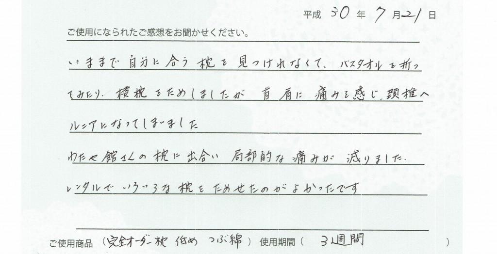 2018.07.21茨木市在住A.M様180723