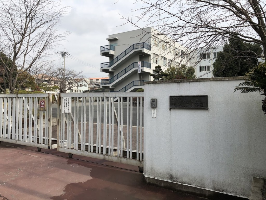 阿武野中学1