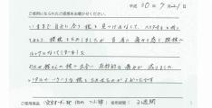 頸椎ヘルニアになってしまっていましたが、局部的な痛みが軽減茨木市在住A.M様